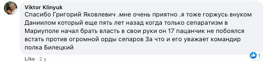36 Screenshot of a Facebook comment by Viktor Klinyuk providing some background regarding Danylo Tikhomirov